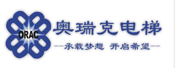 天津市奥瑞克电梯有限公司